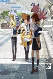 Digimon Adventure Tri: Loss 2018